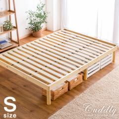 [6/5(金)10時〜14H全品P5倍] ベッド ベット すのこベッド シングル ベッドフレーム 3段階高さ調節 フレームのみ すのこ シングル 一人暮