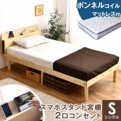 [10/25(日)クーポンで全品10%OFF] ベッド ベット マットレス付きスマホスタンド付き すのこベッド ボンネルコイル マットレス付 シングル