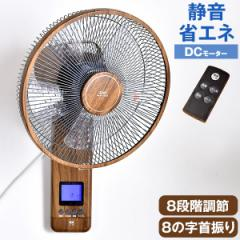 木目調 大理石調 壁掛け扇風機 DCモーター 8の字首振り! 静音 リモコン式 8段階風量調節 節電 ファン 省エネ おしゃれ メーカー1年保証