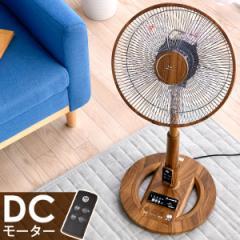8の字首振りもOK オール木目 扇風機 DCモーター リモコン式 8段階風量調節 30cm 節電 ファン 省エネ おしゃれ メーカー1年保障