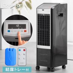 冷風扇 冷えすぎない優しい涼感 液晶パネル 結露トレー + 保冷剤 + リモコン 付 メーカー1年保証 3.8L 風量3段階 タイマー 最大10時間 左