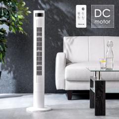 DCハイタワーファン ホワイト  風量7段階 首振り スリム 扇風機 省スペース 高さ97cm 扇風機 タワー式  タイマー メーカー1年保証 節電