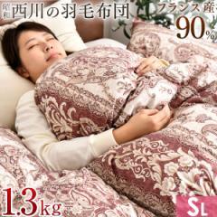 [10/25(日)クーポンで全品10%OFF] 羽毛布団 大増量1.3kg 高品質 西川 日本製 フランス産 ダウンボールが大きいムラードダック ダウン 90%