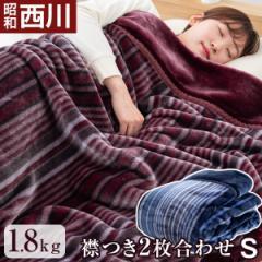 [10/25(日)クーポンで全品10%OFF] 西川 毛布 シングル 2枚合わせ ボリューム 洗える 衿付き 1.8kg ニューマイヤー 二枚合わせ 掛け毛布 2