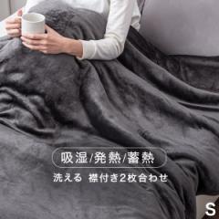 [10/25(日)クーポンで全品10%OFF] 毛布 シングル 吸湿発熱 蓄熱 襟付き 2枚合わせ 洗える イージーウォーム トップヒート 吸湿 調湿 毛布