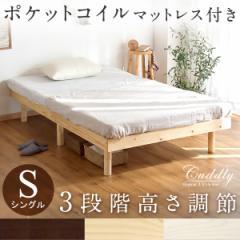 【送料無料】 高さ調節 すのこベッド ポケットコイル マットレス付き シングル フレーム ベッド すのこ ローベッド 木製 ベット