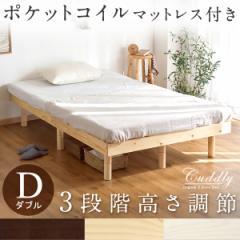 【送料無料】 すのこベッド ダブルサイズ マットレス付き ベッド ベット ポケットコイル フレーム すのこ ローベッド 木製 高さ調節