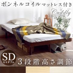 【送料無料】 すのこベッド ボンネルコイル マットレス付き セミダブル フレーム ベッド すのこ ローベッド 木製 ベット マットレス