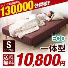 【送料無料】 一体型 脚付きマットレス マットレス シングルベッド シングル ベッド ベット 高密度生地で寝心地と耐久性UP 【大型商品】