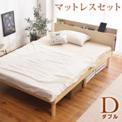 マットレス付き!【送料無料】 スマホスタンド付き ベッド ベット すのこベッド ボンネルコイル マットレス付 ダブル フレーム