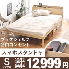 【送料無料】当店限定!多機能スマホスタンド&コンセント付き 宮 コンセント ベッド ベット シングル フレームのみ すのこ