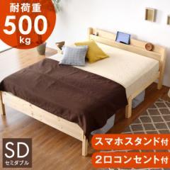 【送料無料】頑丈宮付きベッド 多機能スマホスタンド&コンセント付き 宮 コンセント ベッド ベット セミダブル フレームのみ すのこ