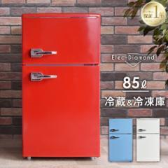 レトロ冷蔵庫【送料無料】レトロデザイン 冷蔵庫 85L 2ドア 小型 静音 レトロ デザイン おしゃれ かわいい コンパクト Elec-Diamond