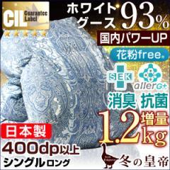 増量1.2kg 【送料無料】 日本製 ホワイト グース ダウン 93% 羽毛布団 シングル CILゴールドラベル