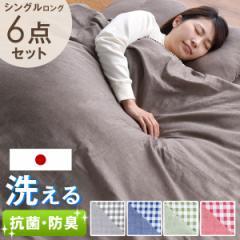 【送料無料】選べる6色カバー 日本製 抗菌 防臭 清潔 布団セット 布団 洗える シングル 6点セット 新生活