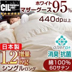 【送料無料】 羽毛布団 シングル ロング 掛け布団 ホワイト マザー グース 95% 増量1.2kg 日本製 440dp以上 CILブラックラベル