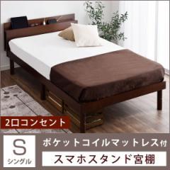 マットレス付き 【送料無料】宮付き すのこベッド ベッド ベット スマホスタンド ポケットコイルマットレス シングル すのこ コンセント