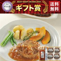 送料無料 ギフト ハンバーグ 惣菜 肉ギフト 肉 プレゼント 「米久」豚肉の味噌煮込み・和風ハンバーグセット【RG-35】