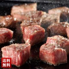 ★数量限定★ 送料無料 神戸ビーフ サイコロステーキ&切り落とし「S5-28」