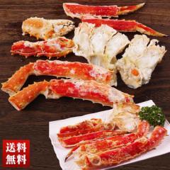送料無料 蟹 カニ かに たらば蟹 たらばカニ 北海道産 ボイルたらば蟹「TRBS-50」