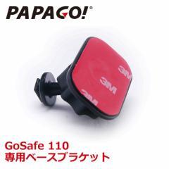 PAPAGO!(パパゴ) 専用ベースブラケット 取付マウント 取付アダプタ GoSafe 110専用 A-GS-G04