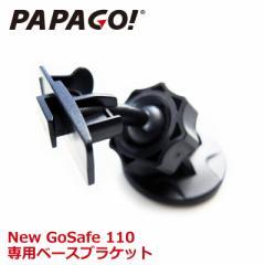 PAPAGO!(パパゴ) ベースブラケット 取り付け 取付 マウント アダプター NEW GoSafe 110専用 A-GS-G10