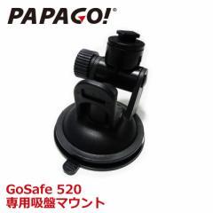 【国内正規販売品】 PAPAGO(パパゴ) GoSafe 520 ドライブレコーダー 専用 吸盤式マウント A-GS-G18