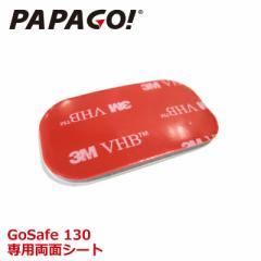 【送料無料】PAPAGO!(パパゴ) GoSafe130 交換用 3M両面シート 両面テープ A-GS-G23