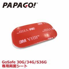 【送料無料】PAPAGO!(パパゴ) GoSafe 30G GoSafe 34G 交換用 3M両面シート 両面テープ A-GS-G26