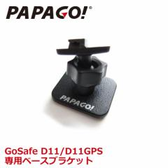 PAPAGO!(パパゴ) 専用ベースブラケット 取付マウント 取付アダプタ GoSafe D11/D11GPSモデル A-GS-G27