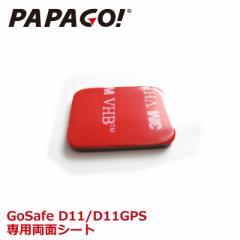 【送料無料】PAPAGO!(パパゴ) GoSafeD11 D11GPSモデル 交換用 3M両面シート 両面テープ A-GS-G29