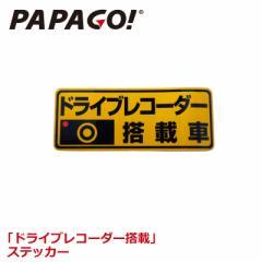 PAPAGO 「ドライブレコーダー搭載」ステッカー 国内正規販売品 A-GS-G30