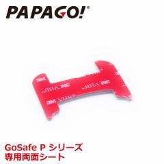 PAPAGO GoSafe P シリーズ 専用両面シート 国内正規販売品 A-GS-P04