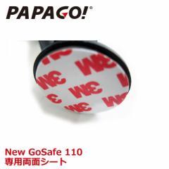 【送料無料】PAPAGO!(パパゴ) NEW GoSafe 110 交換用 3M両面シート 両面テープ A-GS-G11