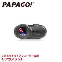2カメラドライブレコーダー専用 リアカメラ S1 SONYセンサー 超広角ドラレコ フルHD 高画質  A-GS-S1 送料無料 ※ドライブレコーダーは付