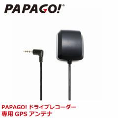 PAPAGO!(パパゴ) 専用 国内正規品ドライブレコーダー専用GPSアンテナケーブル 国内正規販売品 A-JP-RVC-2