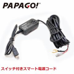 スイッチ付きスマート電源コード PAPAGO専用 国内正規品 S50 S130 GS268 GS372V3 GS381 GS520 GSD11 GSD11GPS GS30G GS34G GSS36G GSS36G