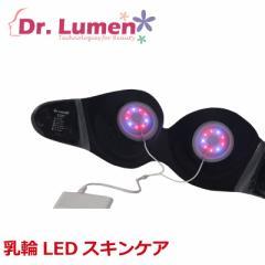 【送料無料】Dr.Lumen ドクタールーメン 乳輪 乳首 黒ずみ 黒シミ 肌シミ 薄く 美しく 潤い 乳輪LEDスキンケア AM-BR-LP-008 2017