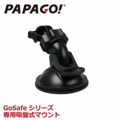 【国内正規販売品】 PAPAGO(パパゴ) GoSafe 110/350/130 ドライブレコーダー 専用 吸盤式マウント A-PPG-P02