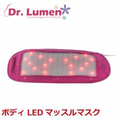 【送料無料】Dr.Lumen ドクタールーメン 美容 美容家電 肌の代謝を促進し筋肉を鍛えながら 身体のスキンケア効果を高める ボディLEDマッ