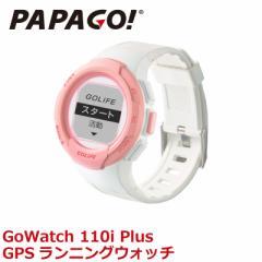 デジタルウォッチ 多機能時計 スポーツウォッチ ランニングウォッチ  GoWatch 110i Plusスタンダード GPSGW110i-WH
