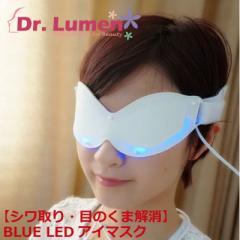 【送料無料】Dr.Lumen ドクタールーメン 美容 美容家電 目元ケア 美容液用品と併用いただくことによって!それらの用品がもつ美容成分の
