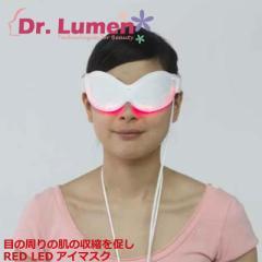 【送料無料】Dr.Lumen ドクタールーメン 美容 美容家電 赤外線光源を利用して、目の周りの肌の収縮を促し毛細血管の血流循環を向上させ表