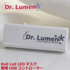 【送料無料】Dr.Lumen ドクタールーメン 美容 美容家電 Red Led LEDマスク 専用USB コントローラー LED-FM-AC002