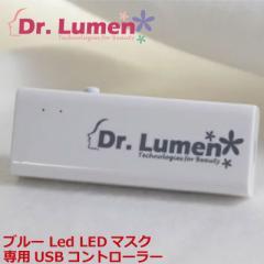 【送料無料】Dr.Lumen ドクタールーメン 美容 美容家電 Blue Led マスク 専用USB コントローラー LED-FM-AC003