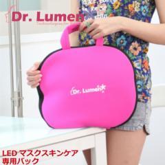 Dr.Lumen ドクタールーメン 美容 美容家電 LEDマスクスキンケア専用バックLED-FM-AC008