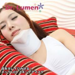 【送料無料】Dr.Lumen ドクタールーメン 美容 美容家電 首をキレイにみせる!ネックLEDスキンケアマスク NM-RY-SC-011