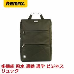 REMAX リマックス バックパック リュック 多機能 撥水 通勤 通学 ビジネス トラベル プレゼント 大容量 コンパクト設計 Double 525 Pro 2