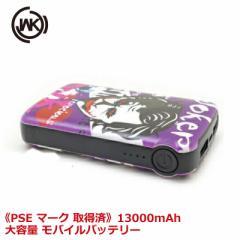 モバイルバッテリー WK DESIGN COOZY リチウムポリマー  《PSE マーク 取得済》大容量 薄型 軽量 充電ケーブル付き スマホ充電 タブレッ