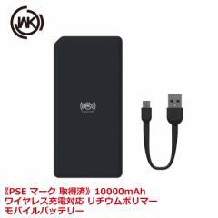 WK DESIGN meji ワイヤレス充電対応 リチウムポリマー モバイルバッテリー《PSE マーク 取得済》 大容量 薄型 軽量 充電ケーブル付き ス